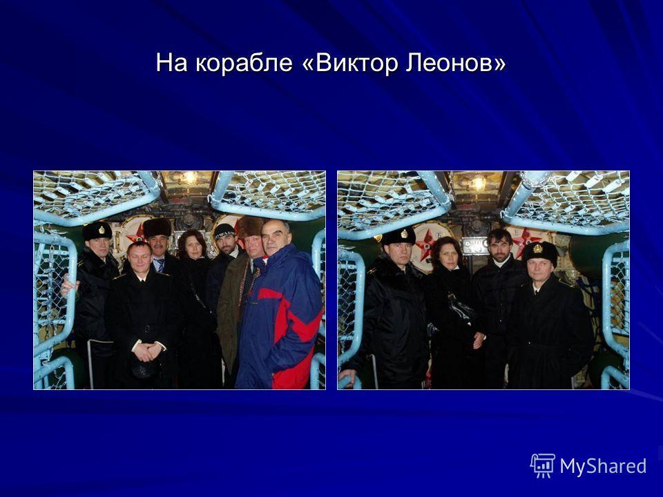 На корабле «Виктор Леонов»