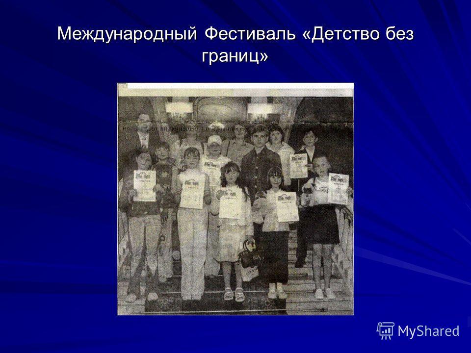 Международный Фестиваль «Детство без границ»