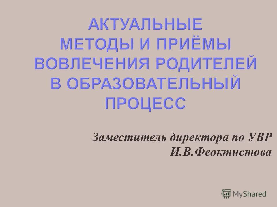 Заместитель директора по УВР И. В. Феоктистова