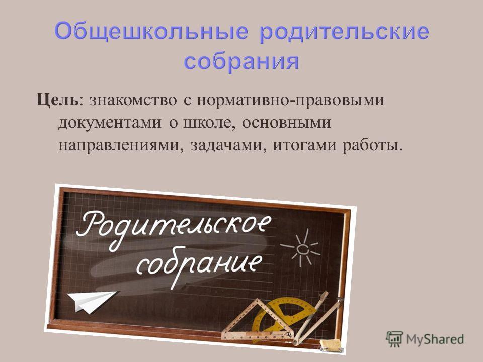 Цель : знакомство с нормативно - правовыми документами о школе, основными направлениями, задачами, итогами работы.
