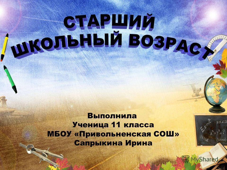 Выполнила Ученица 11 класса МБОУ «Привольненская СОШ» Сапрыкина Ирина