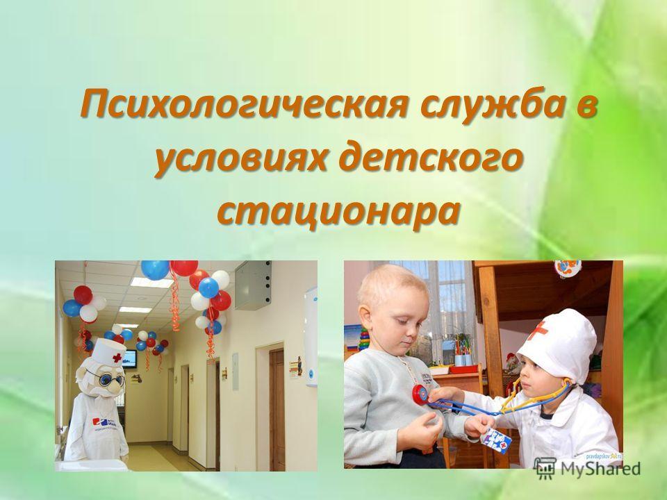 Психологическая служба в условиях детского стационара