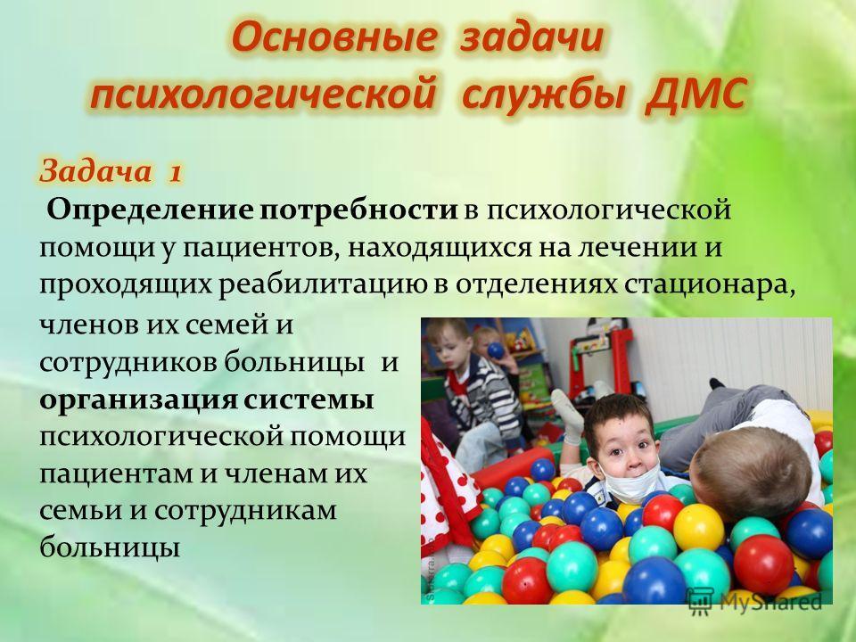 членов их семей и сотрудников больницы и организация системы психологической помощи пациентам и членам их семьи и сотрудникам больницы