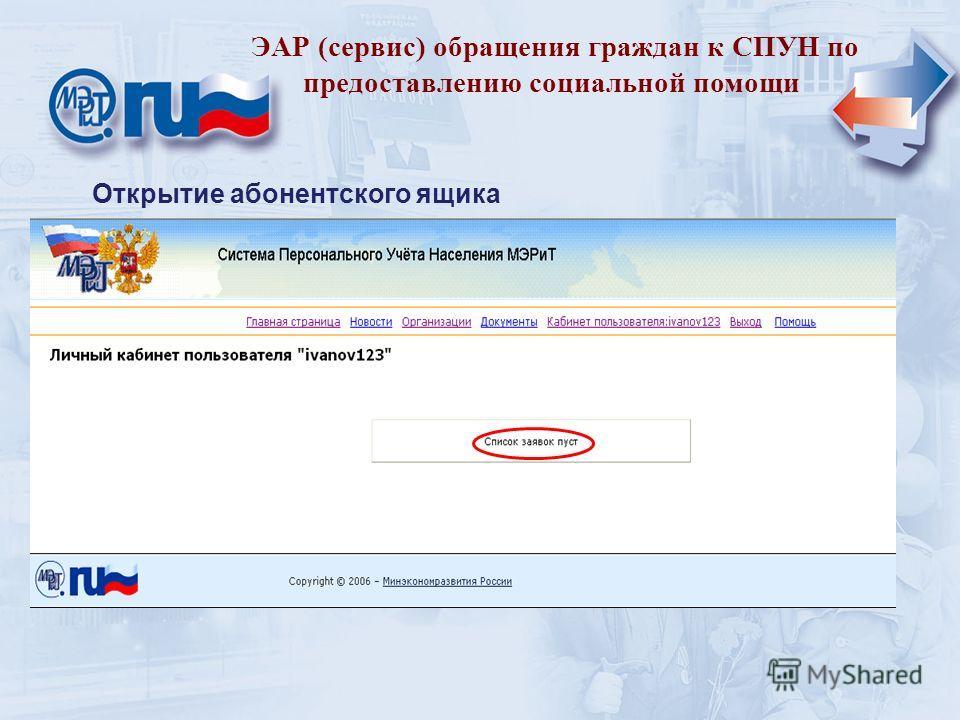 ЭАР (сервис) обращения граждан к СПУН по предоставлению социальной помощи Открытие абонентского ящика