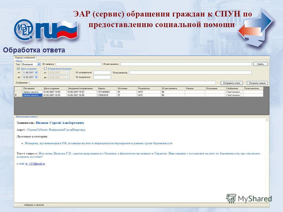 ЭАР (сервис) обращения граждан к СПУН по предоставлению социальной помощи Обработка ответа
