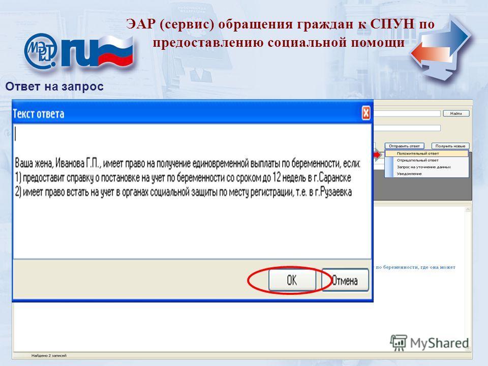 ЭАР (сервис) обращения граждан к СПУН по предоставлению социальной помощи Ответ на запрос