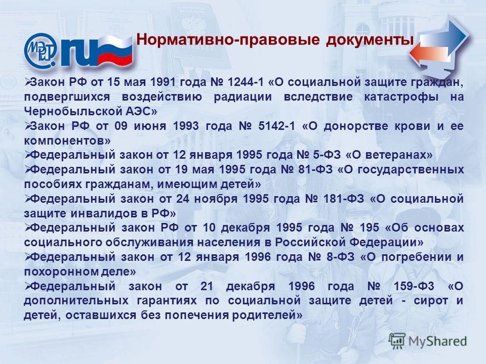 Нормативно-правовые документы Закон РФ от 15 мая 1991 года 1244-1 «О социальной защите граждан, подвергшихся воздействию радиации вследствие катастрофы на Чернобыльской АЭС» Закон РФ от 09 июня 1993 года 5142-1 «О донорстве крови и ее компонентов» Фе