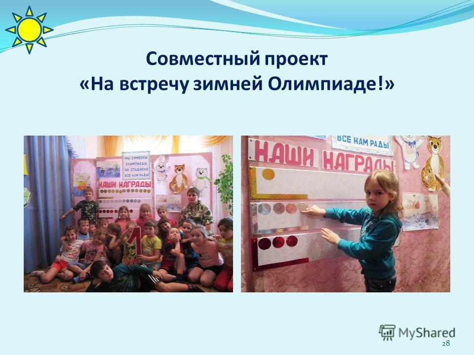 Совместный проект «На встречу зимней Олимпиаде!» 28