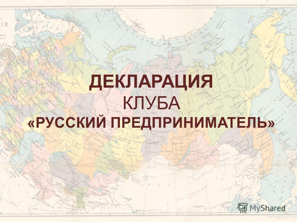 ДЕКЛАРАЦИЯ КЛУБА «РУССКИЙ ПРЕДПРИНИМАТЕЛЬ»