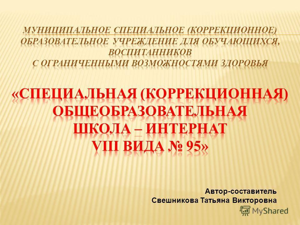 Автор-составитель Свешникова Татьяна Викторовна