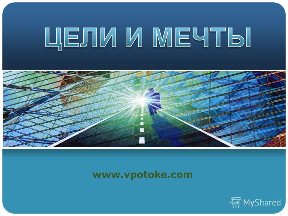 www.vpotoke.com