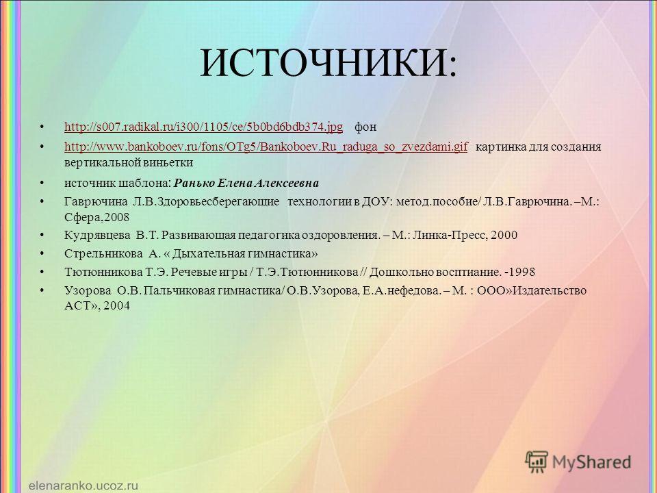 ИСТОЧНИКИ: http://s007.radikal.ru/i300/1105/ce/5b0bd6bdb374. jpg фонhttp://s007.radikal.ru/i300/1105/ce/5b0bd6bdb374. jpg http://www.bankoboev.ru/fons/OTg5/Bankoboev.Ru_raduga_so_zvezdami.gif картинка для создания вертикальной виньеткиhttp://www.bank