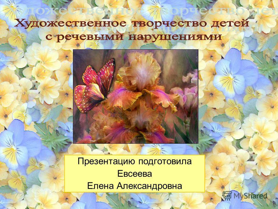 Презентацию подготовила Евсеева Елена Александровна