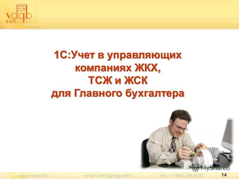 1С:Учет в управляющих компаниях ЖКХ, ТСЖ и ЖСК для Главного бухгалтера www.vdgb-soft.ru e-mail: clients@vdgb-soft.ru тел. + 7 (836) 249-46-89 14