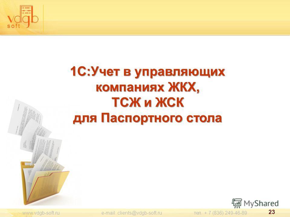 1С:Учет в управляющих компаниях ЖКХ, ТСЖ и ЖСК для Паспортного стола www.vdgb-soft.ru e-mail: clients@vdgb-soft.ru тел. + 7 (836) 249-46-89 23