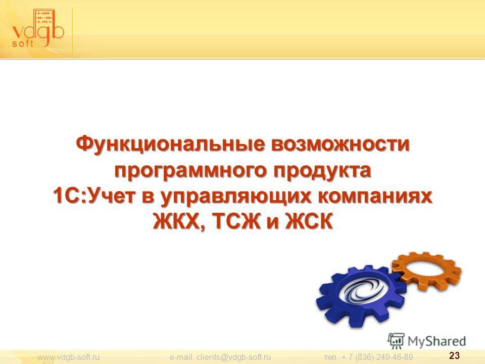 Функциональные возможности программного продукта 1С:Учет в управляющих компаниях ЖКХ, ТСЖ и ЖСК www.vdgb-soft.ru e-mail: clients@vdgb-soft.ru тел. + 7 (836) 249-46-89 23