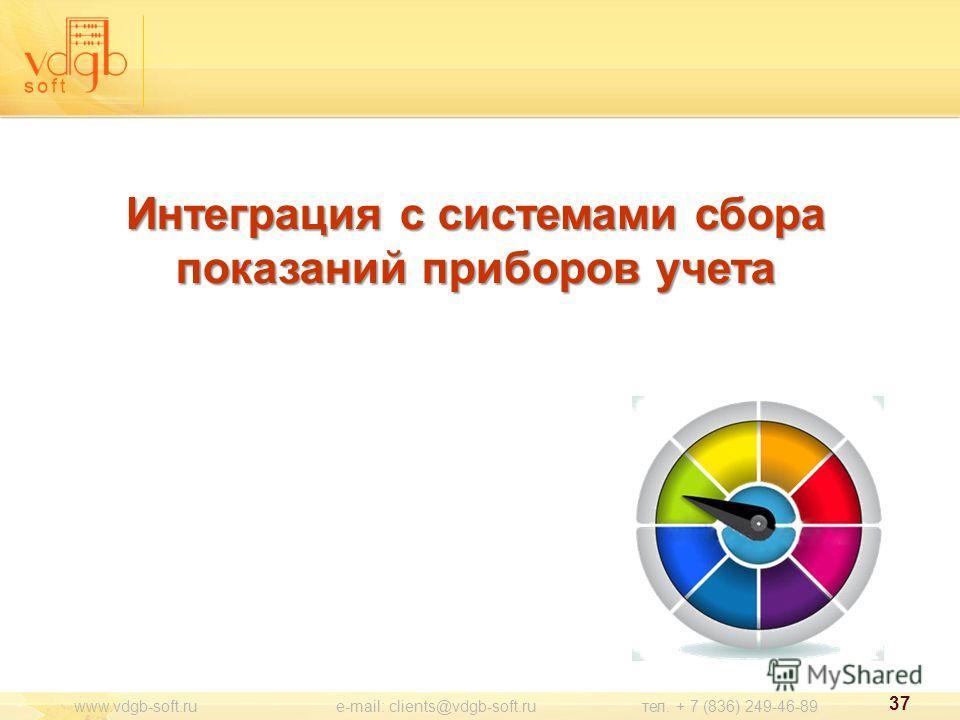 37 www.vdgb-soft.ru e-mail: clients@vdgb-soft.ru тел. + 7 (836) 249-46-89 Интеграция с системами сбора показаний приборов учета