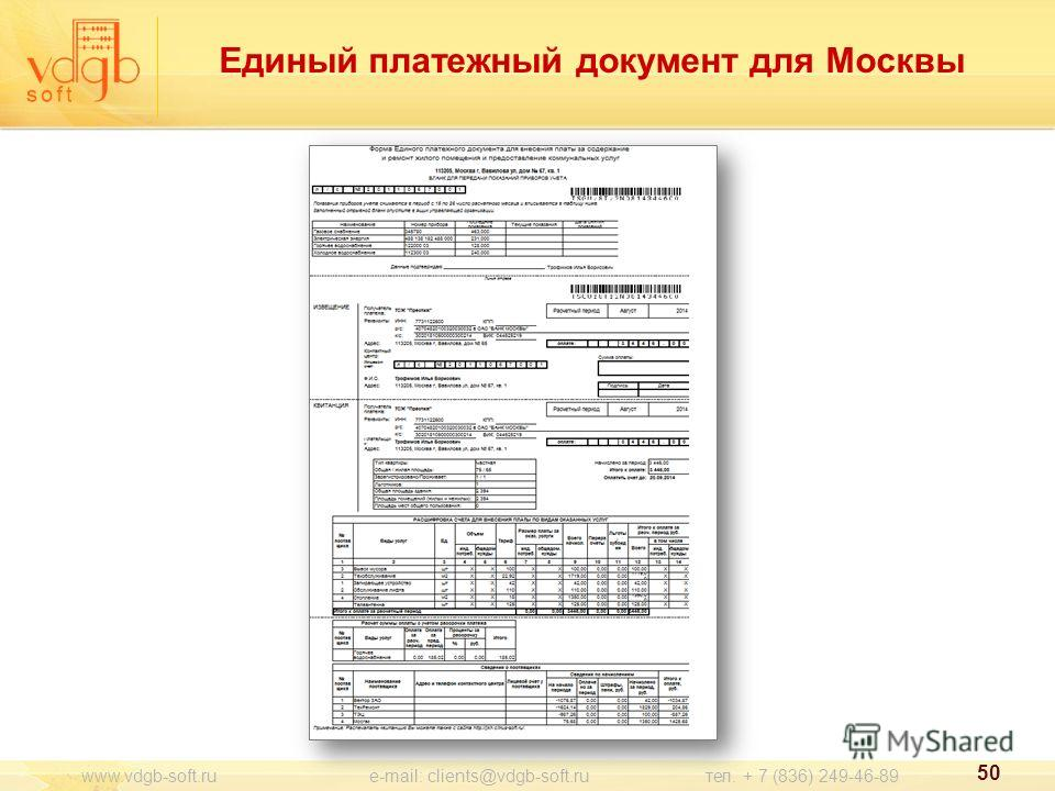 50 www.vdgb-soft.ru e-mail: clients@vdgb-soft.ru тел. + 7 (836) 249-46-89 Единый платежный документ для Москвы