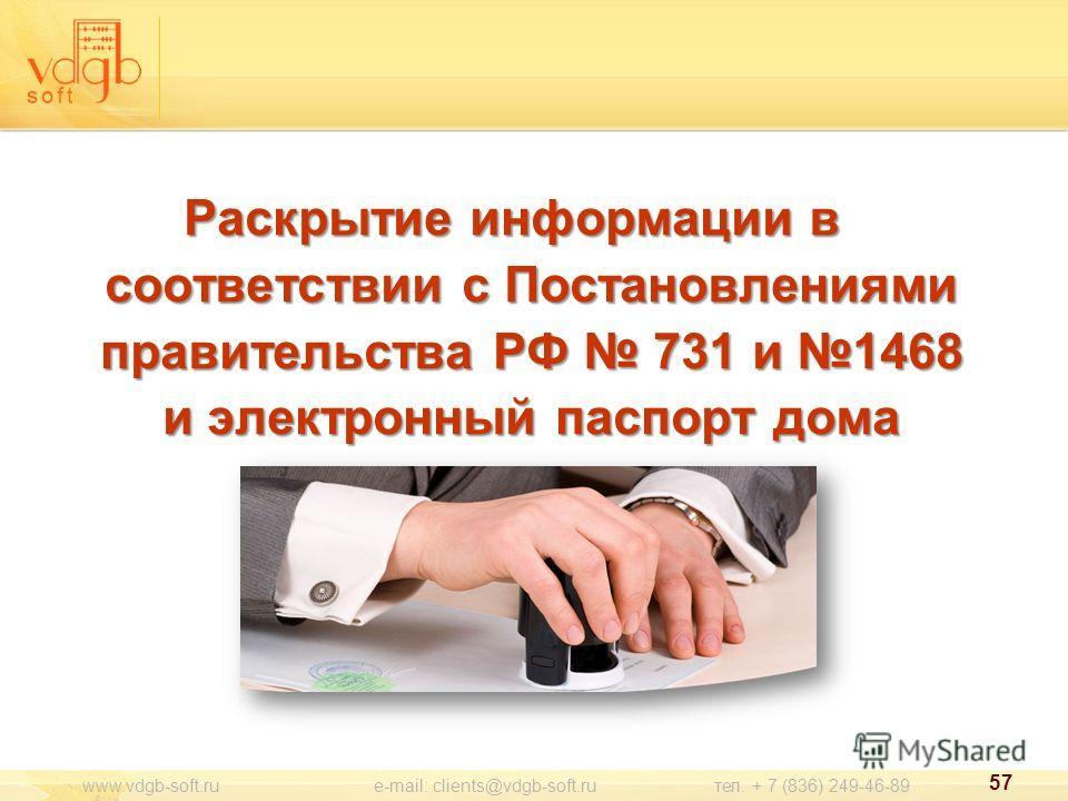 Раскрытие информации в соответствии с Постановлениями правительства РФ 731 и 1468 и электронный паспорт дома 57 www.vdgb-soft.ru e-mail: clients@vdgb-soft.ru тел. + 7 (836) 249-46-89