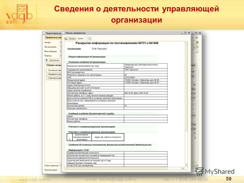 Сведения о деятельности управляющей организации www.vdgb-soft.ru e-mail: clients@vdgb-soft.ru тел. + 7 (836) 249-46-89 59