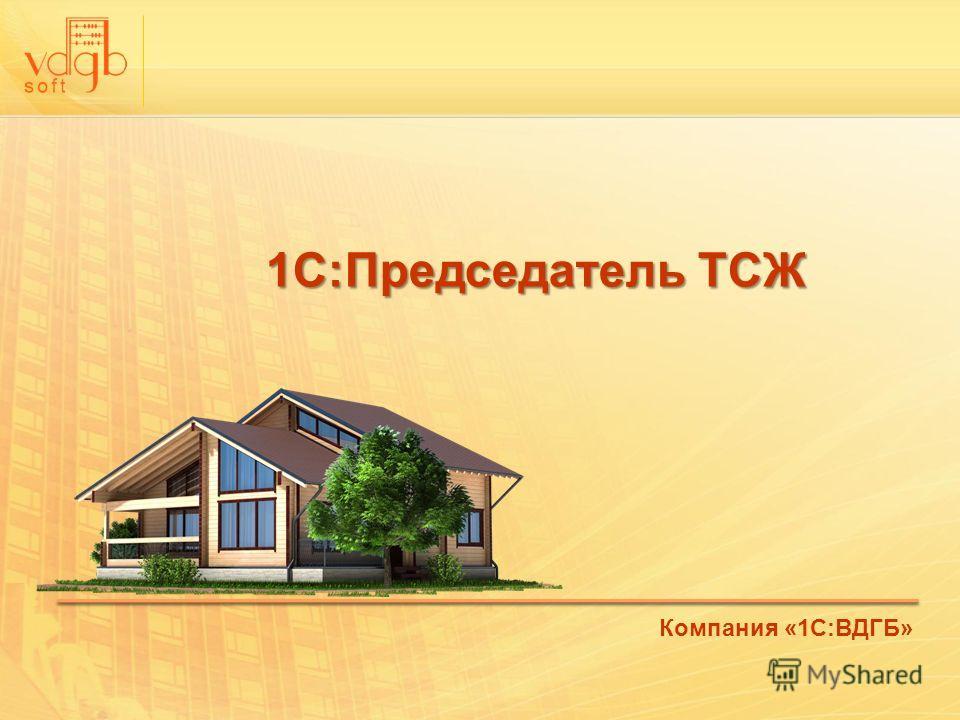 Компания «1С:ВДГБ» 1С:Председатель ТСЖ