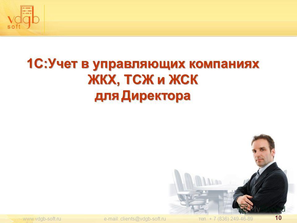 1С:Учет в управляющих компаниях ЖКХ, ТСЖ и ЖСК для Директора для Директора www.vdgb-soft.ru e-mail: clients@vdgb-soft.ru тел. + 7 (836) 249-46-89 10