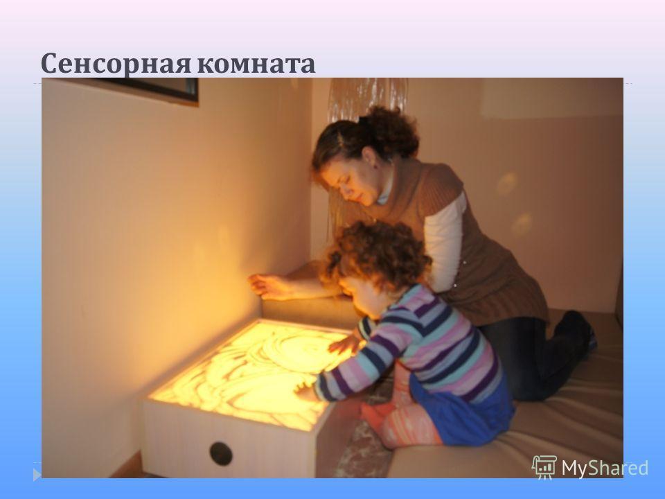 Сенсорная комната Комната оборудована разнообразным световым, акустическим, тактильным, цвето - световым оборудованием. Комната может использоватся для коррекционнно - развивающей работы с различными категориями дете, так как может выполнять релаксис