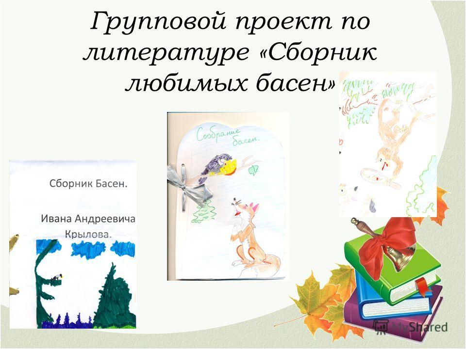 Групповой проект по литературе «Сборник любимых басен»