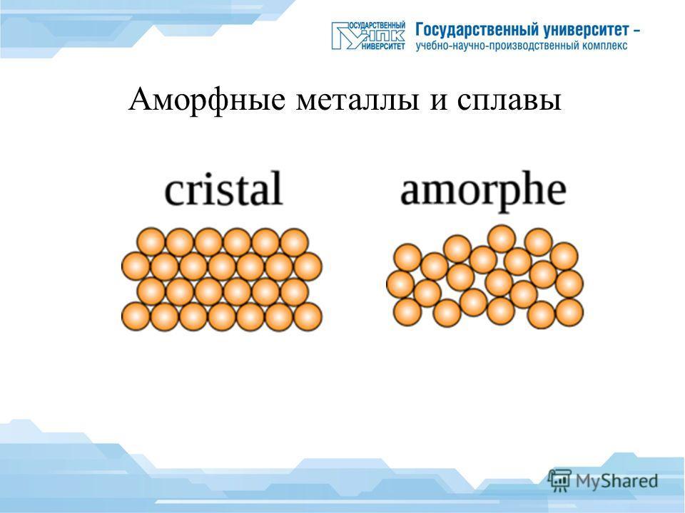 Аморфные металлы и сплавы