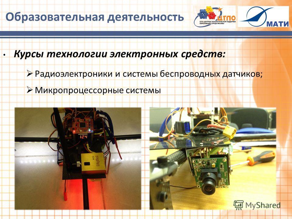 Образовательная деятельность Курсы технологии электронных средств: Радиоэлектроники и системы беспроводных датчиков; Микропроцессорные системы