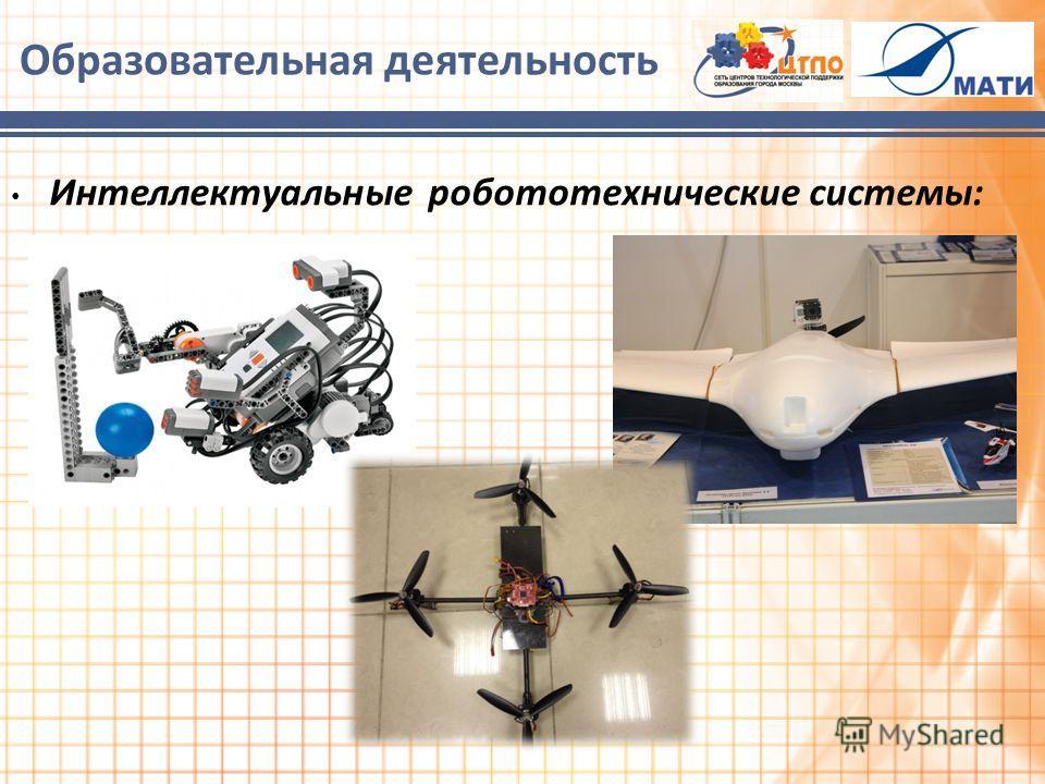 Образовательная деятельность Интеллектуальные робототехнические системы:
