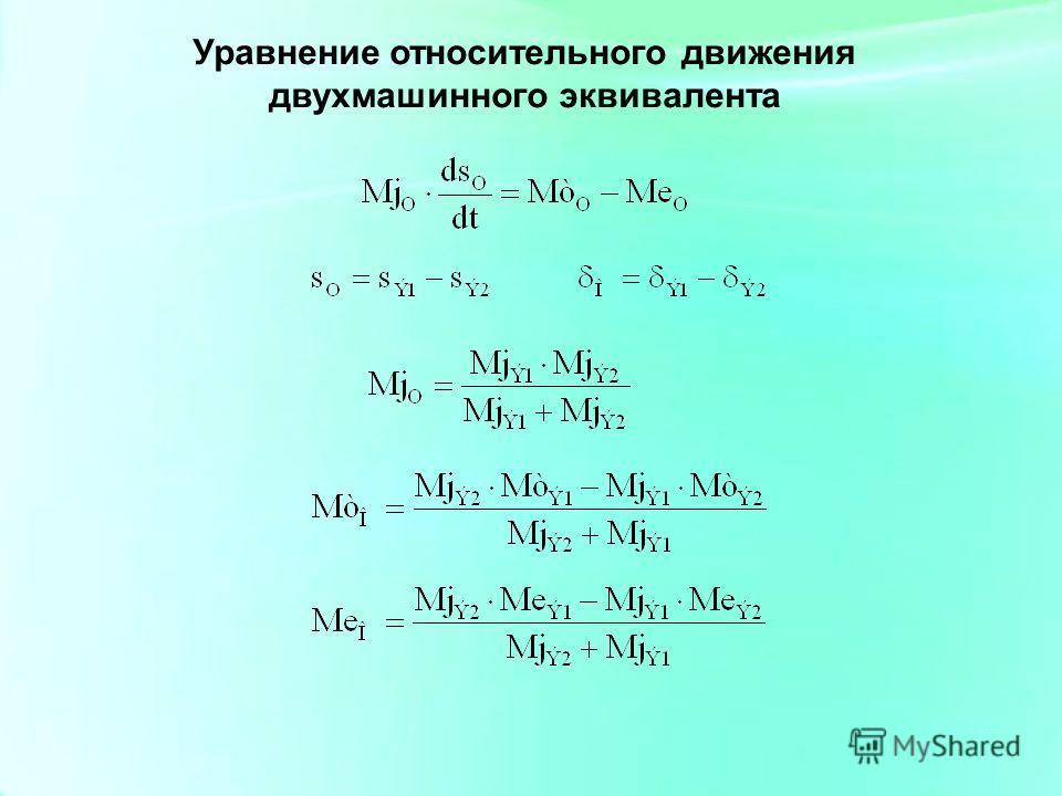 Уравнение относительного движения двухмашинного эквивалента