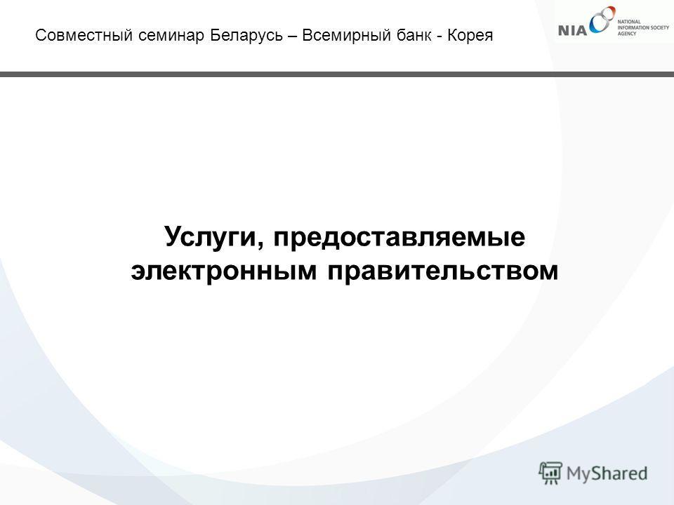 Услуги, предоставляемые электронным правительством Совместный семинар Беларусь – Всемирный банк - Корея