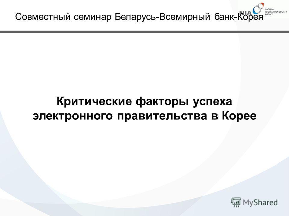 Критические факторы успеха электронного правительства в Корее Совместный семинар Беларусь-Всемирный банк-Корея