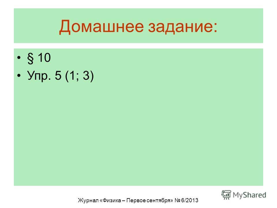 Домашнее задание: § 10 Упр. 5 (1; 3) Журнал «Физика – Первое сентября» 6/2013