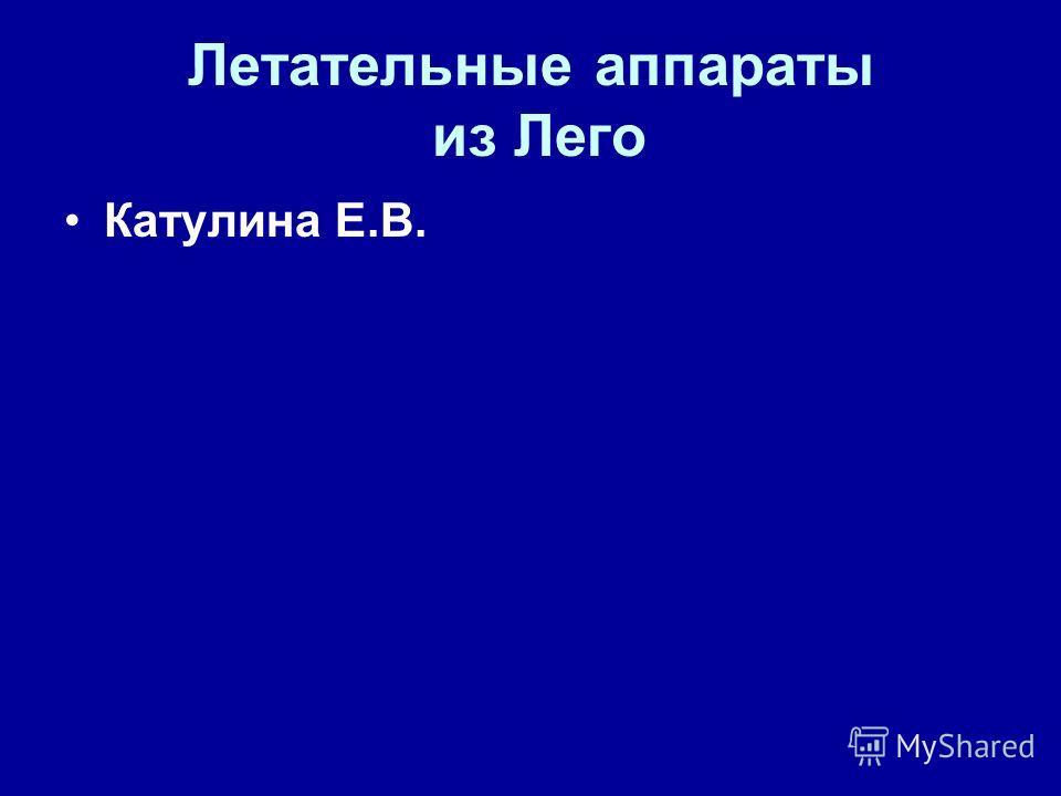 Летательные аппараты из Лего Катулина Е.В.