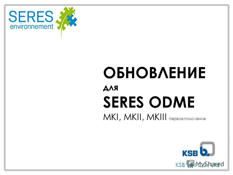 ОБНОВЛЕНИЕ для SERES ODME MKI, MKII, MKIII первое поколение KSB Seil Co., Ltd