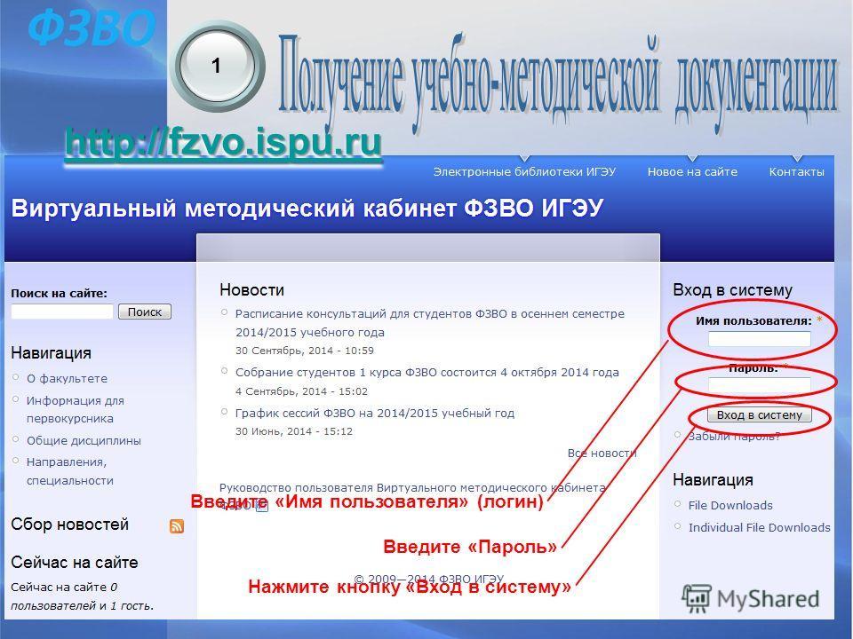 1 http://fzvo.ispu.ru Введите «Имя пользователя» (логин) Введите «Пароль» Нажмите кнопку «Вход в систему»