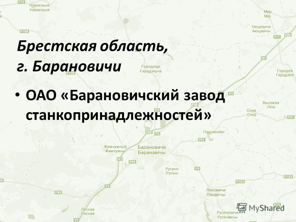 ОАО «Барановичский завод станкопринадлежностей» Брестская область, г. Барановичи