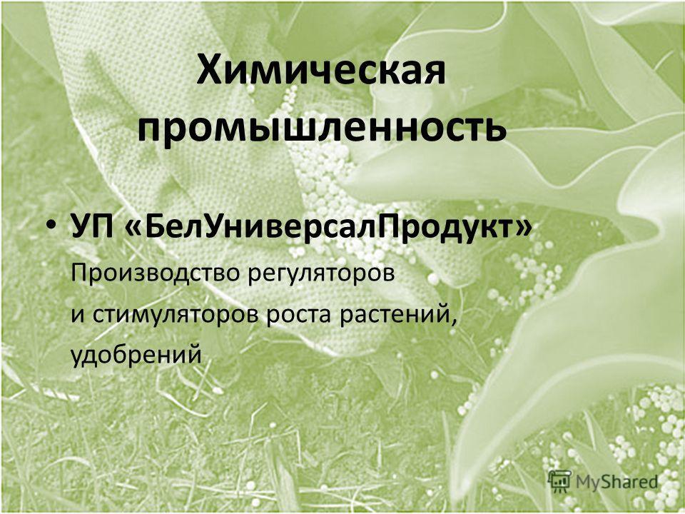 УП «БелУниверсалПродукт» Производство регуляторов и стимуляторов роста растений, удобрений Химическая промышленность