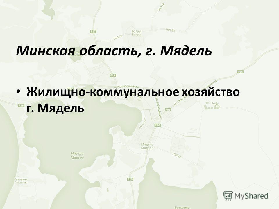 Минская область, г. Мядель Жилищно-коммунальное хозяйство г. Мядель