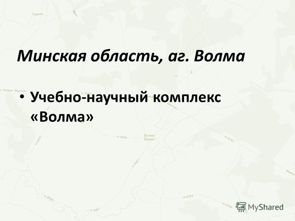 Минская область, аг. Волма Учебно-научный комплекс «Волма»