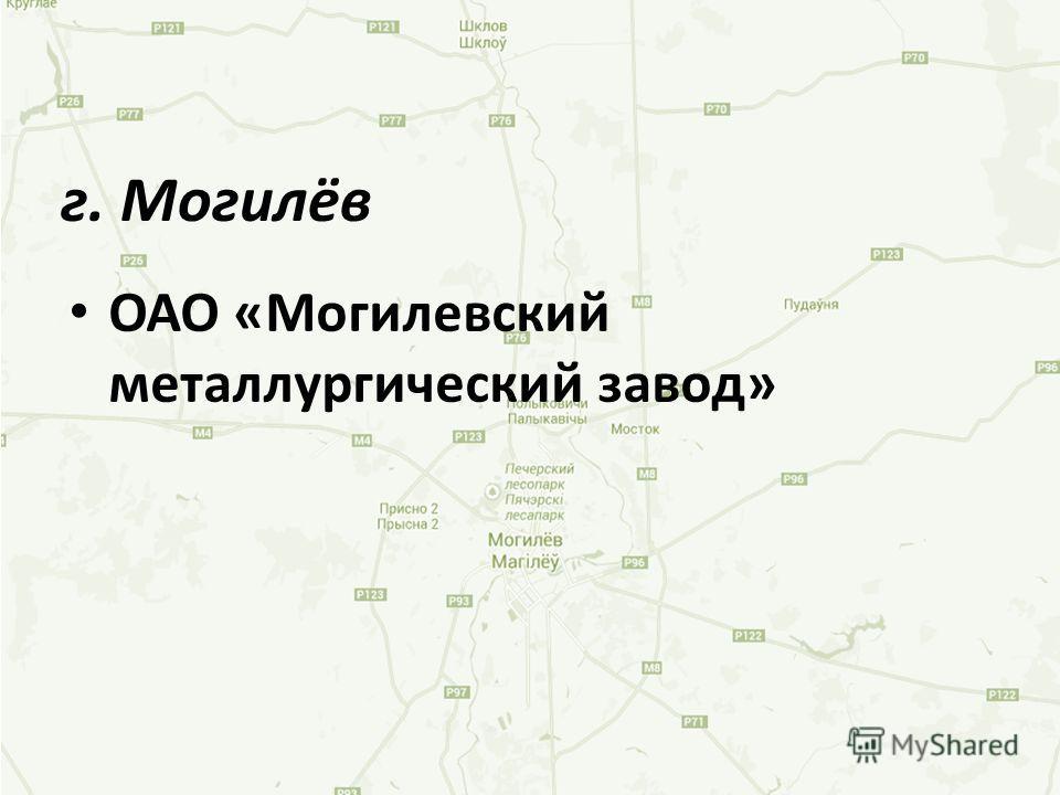 ОАО «Могилевский металлургический завод» г. Могилёв