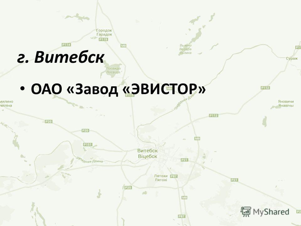 ОАО «Завод «ЭВИСТОР» г. Витебск