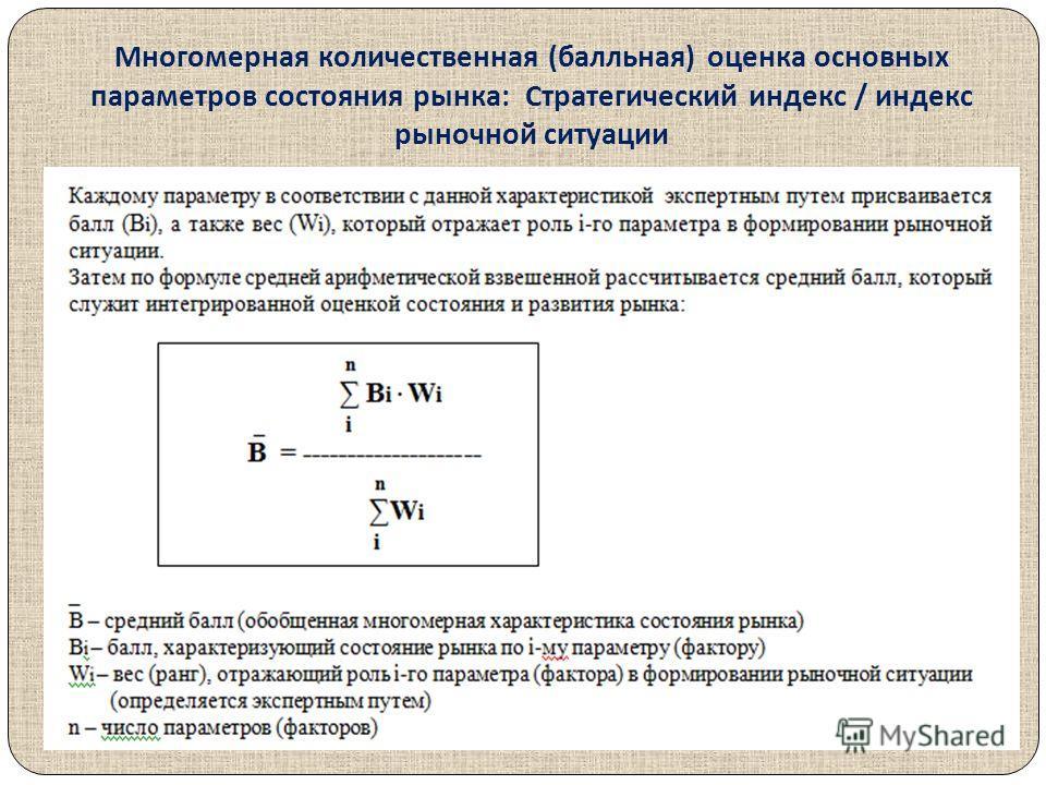 Многомерная количественная ( балльная ) оценка основных параметров состояния рынка : Стратегический индекс / индекс рыночной ситуации