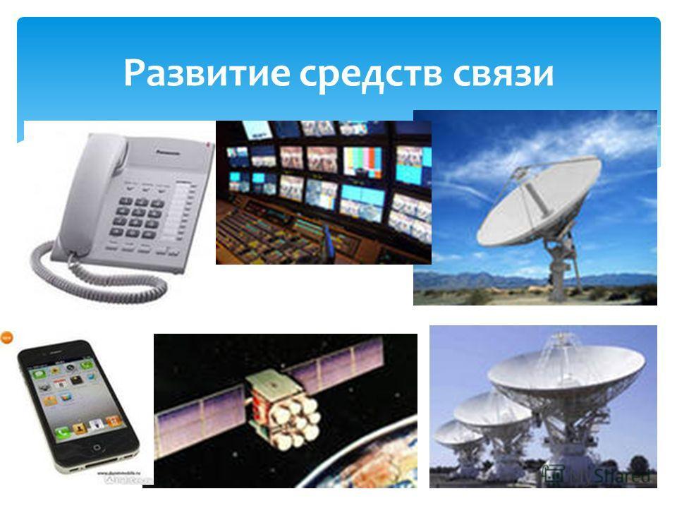 Развитие средств связи