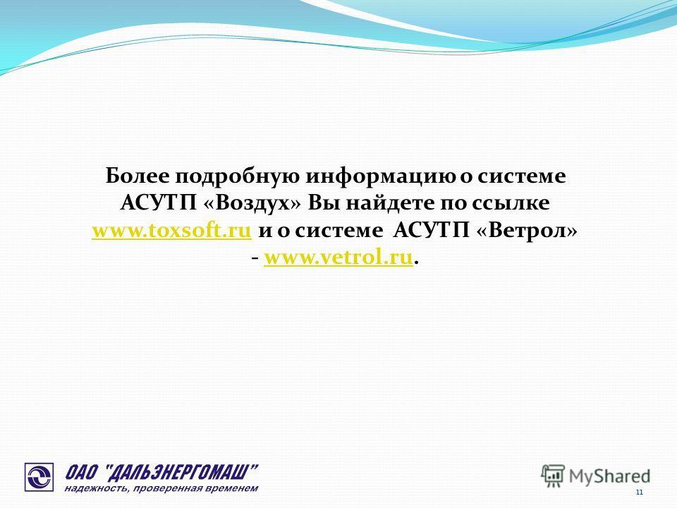 11 Более подробную информацию о системе АСУТП «Воздух» Вы найдете по ссылке www.toxsoft.ru и о системе АСУТП «Ветрол» - www.vetrol.ru. www.toxsoft.ruwww.vetrol.ru