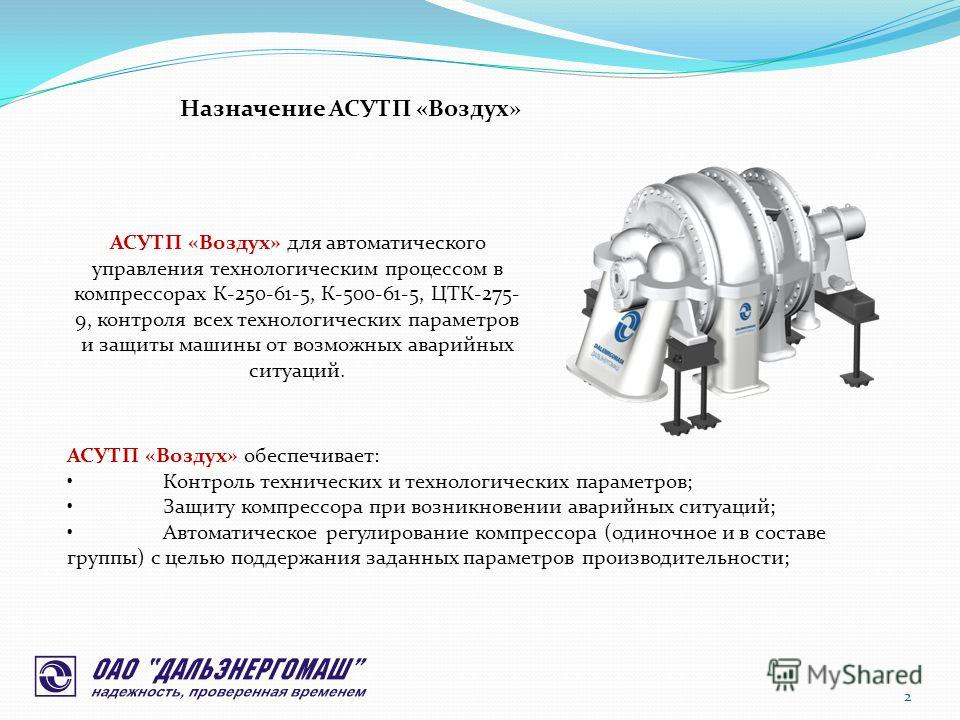 2 Назначение АСУТП «Воздух» АСУТП «Воздух» для автоматического управления технологическим процессом в компрессорах К-250-61-5, К-500-61-5, ЦТК-275- 9, контроля всех технологических параметров и защиты машины от возможных аварийных ситуаций. АСУТП «Во