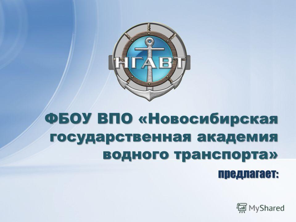 предлагает: ФБОУ ВПО «Новосибирская государственная академия водного транспорта»