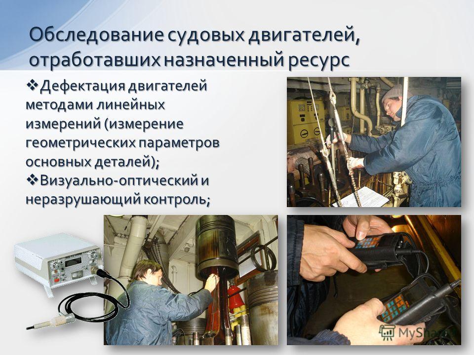 Обследование судовых двигателей, отработавших назначенный ресурс Дефектация двигателей методами линейных измерений (измерение геометрических параметров основных деталей); Дефектация двигателей методами линейных измерений (измерение геометрических пар
